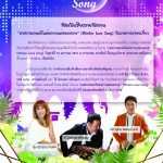 ขอเชิญชวนเที่ยวงาน เทศกาลดนตรี WINTER LOVE SONG 19 มกราคม 2561 เวลา 17.00 – 19.00 น.